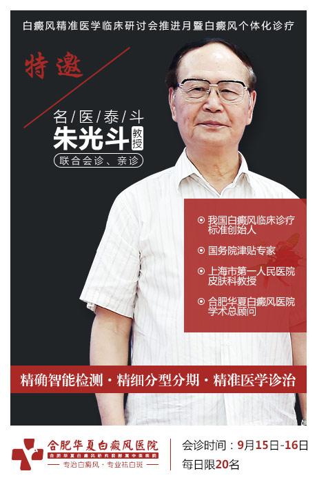 名家泰斗朱光斗教授亲诊合肥华夏,助力白癜风精准诊治
